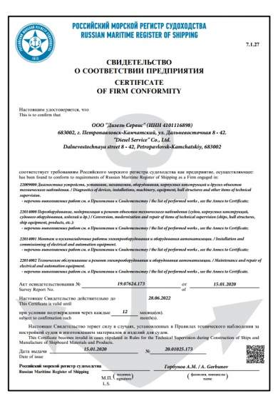 RS Certificate of Firm Conformity (RS SFC)