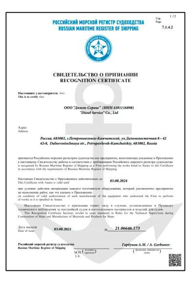 RS Recognition Certificate (RS RC)