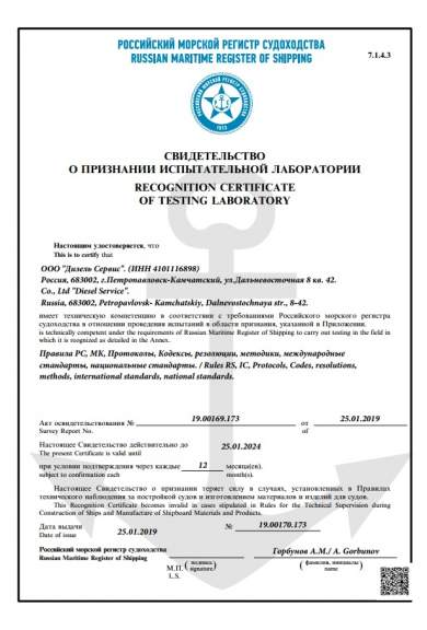 RS Recognition Certificate of Testing Laboratory (RS RCTL)